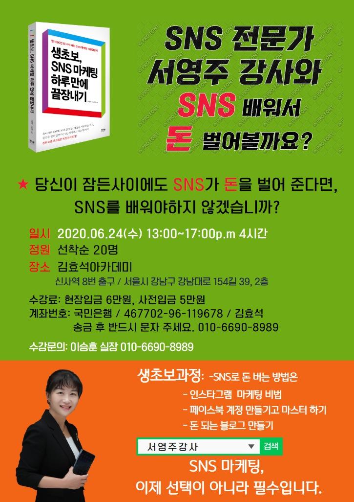 김효석아카데미_6월24일_초급과정.jpg