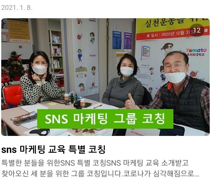 SmartSelect_20210201-213437_Naver Blog.jpg
