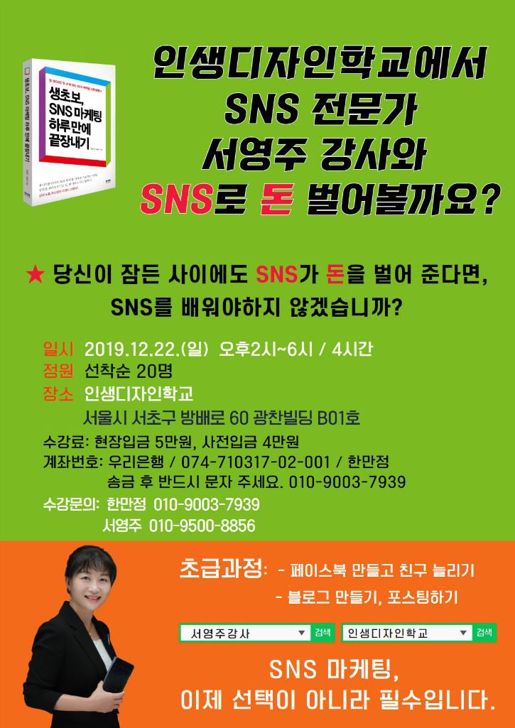 인생디자인학교_SNS과정_최종본2.jpg