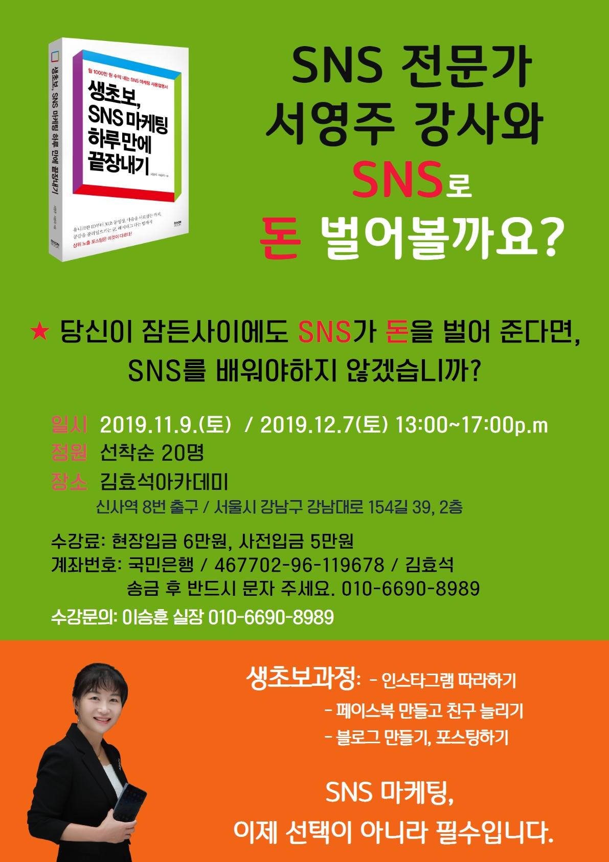 김효석아카데미_생초보과정_11월12월.jpg