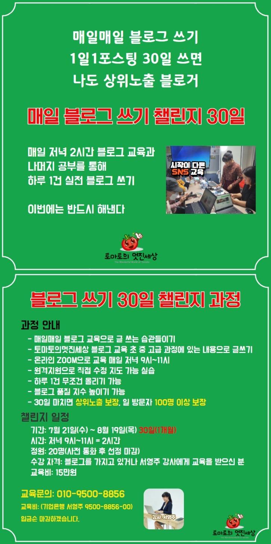 블로그챌린지_7월(저녁반)_이어붙이기.jpg