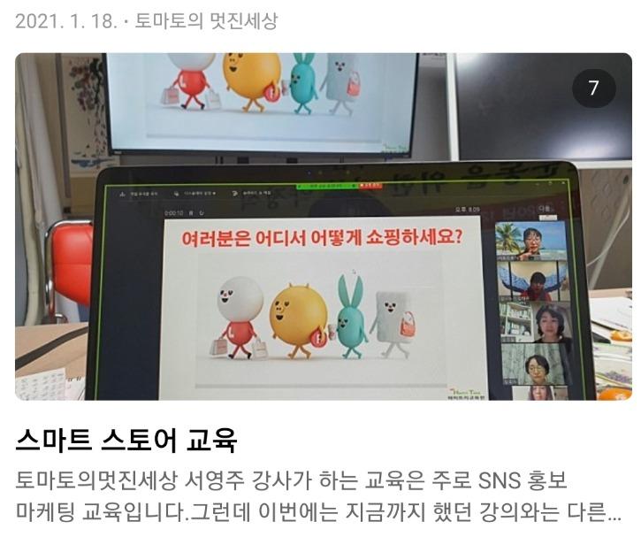 SmartSelect_20210201-213223_Naver Blog.jpg