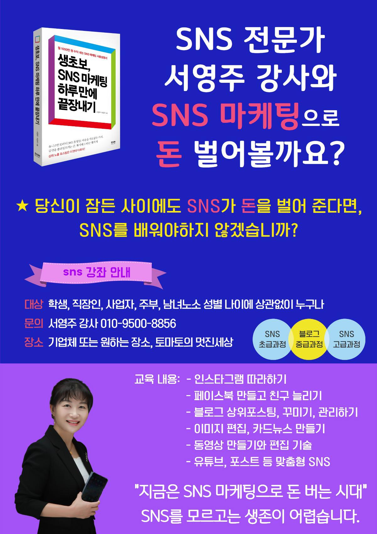 서영주 sns강의 홍보포스터 (1).jpg