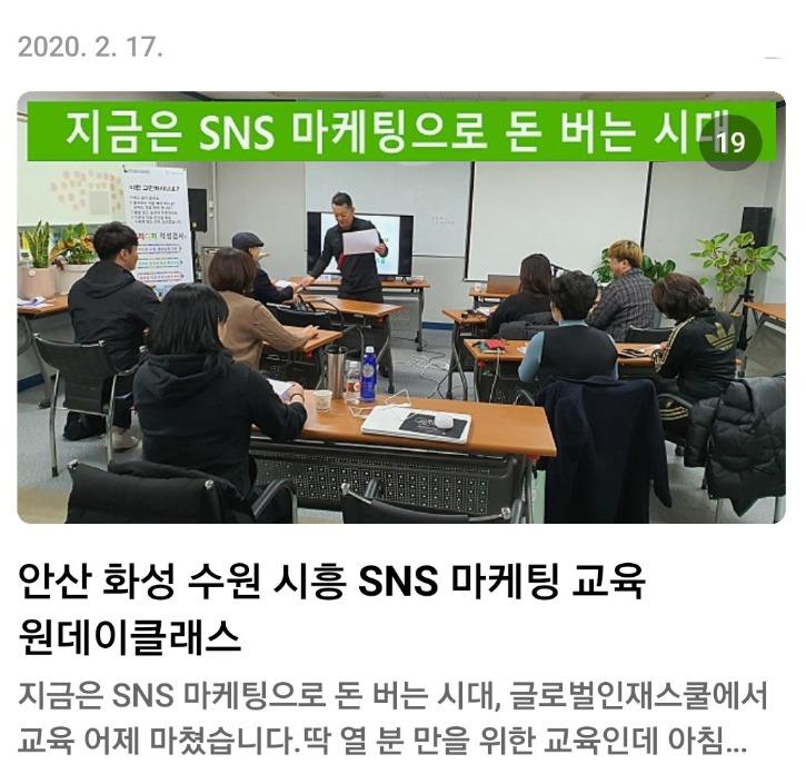 2월17일_SNS마케팅 원데이클래스.jpg