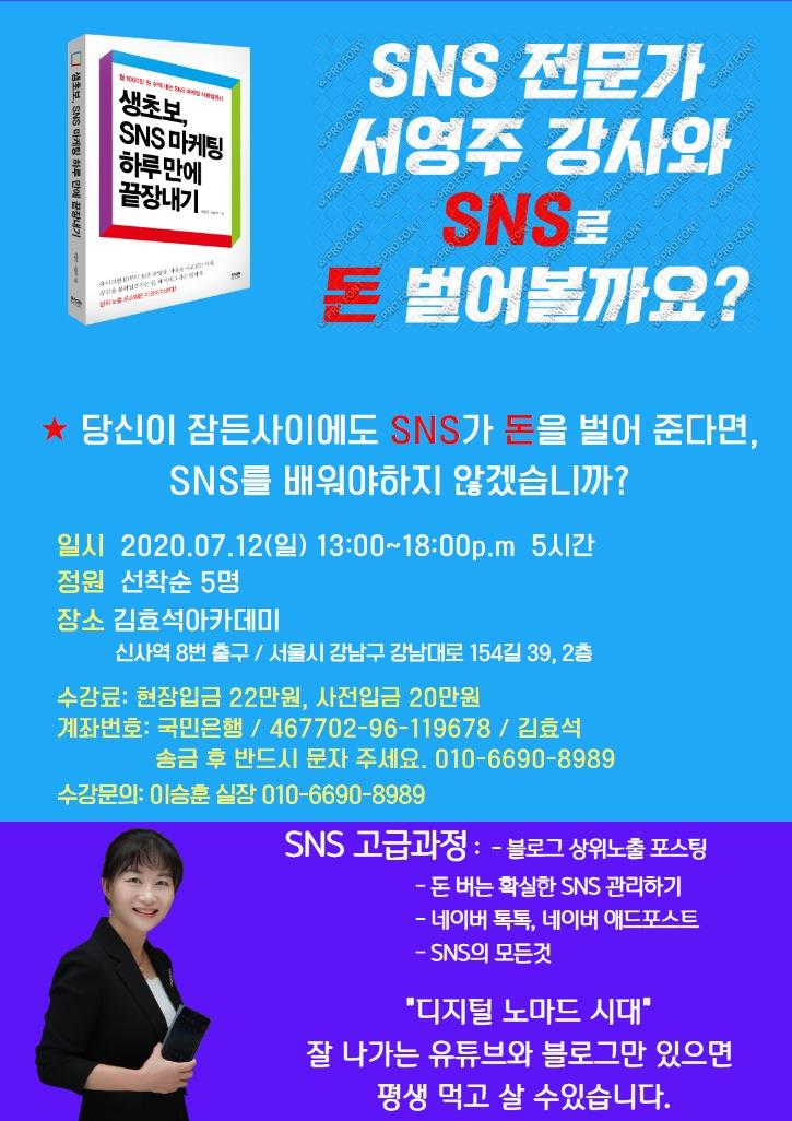 김효석아카데미_7월12일_고급과정.jpg