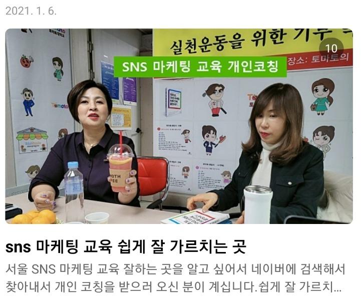 SmartSelect_20210201-213501_Naver Blog.jpg